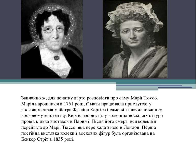 Звичайно ж, для початку варто розповісти про саму Марії Тюссо. Марія народила...