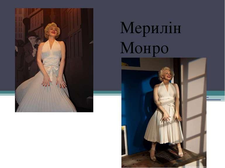Мерилін Монро