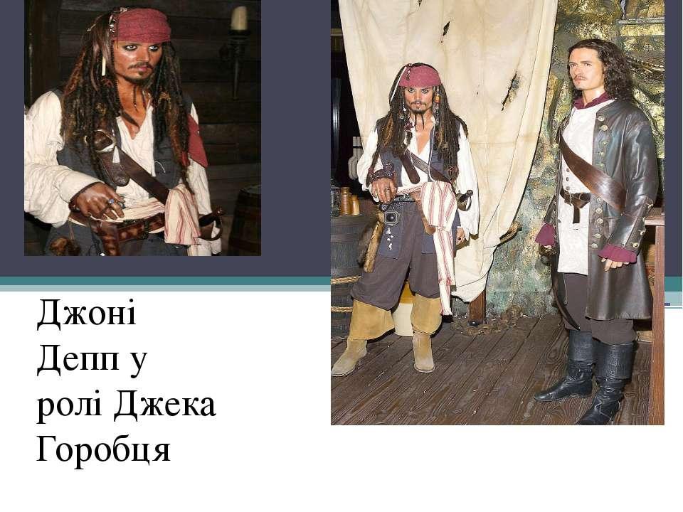 Джоні Депп у ролі Джека Горобця