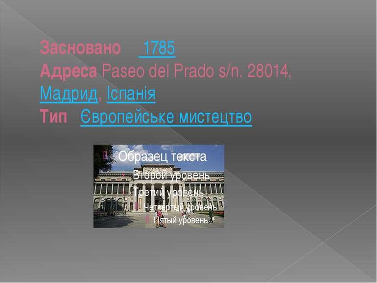 Засновано 1785 Адреса Paseo del Prado s/n. 28014, Мадрид,Іспанія Тип Європе...