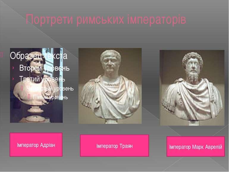Портрети римських імператорів Імператор Адріан Імператор Траян Імператор Марк...