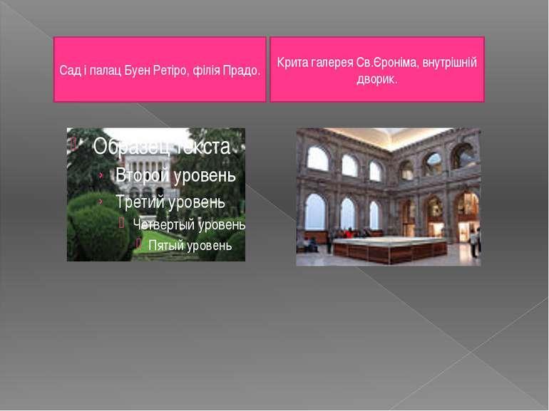 Сад і палац Буен Ретіро, філія Прадо. Крита галерея Св.Єроніма, внутрішній дв...