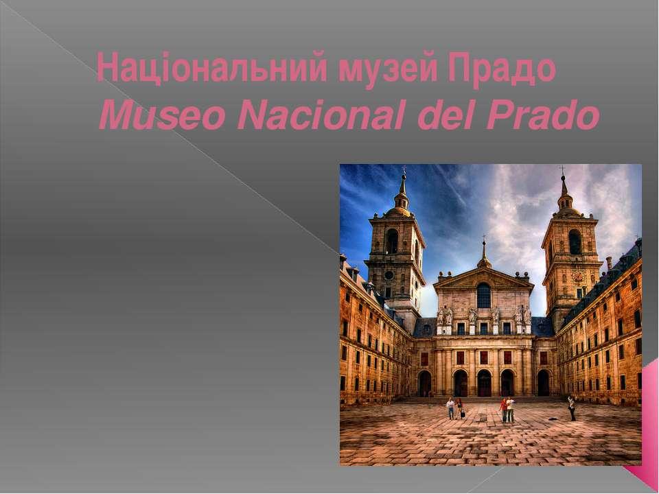 Національний музей Прадо Museo Nacional del Prado