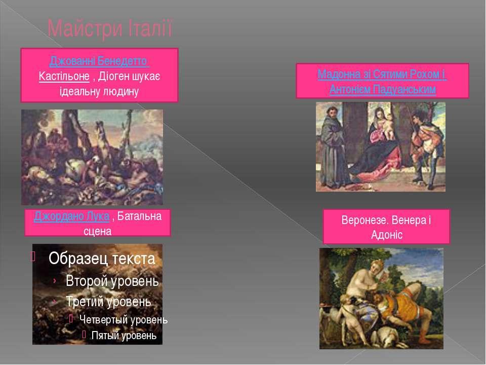 Майстри Італії Джованні Бенедетто Кастільоне, Діоген шукає ідеальну людину М...