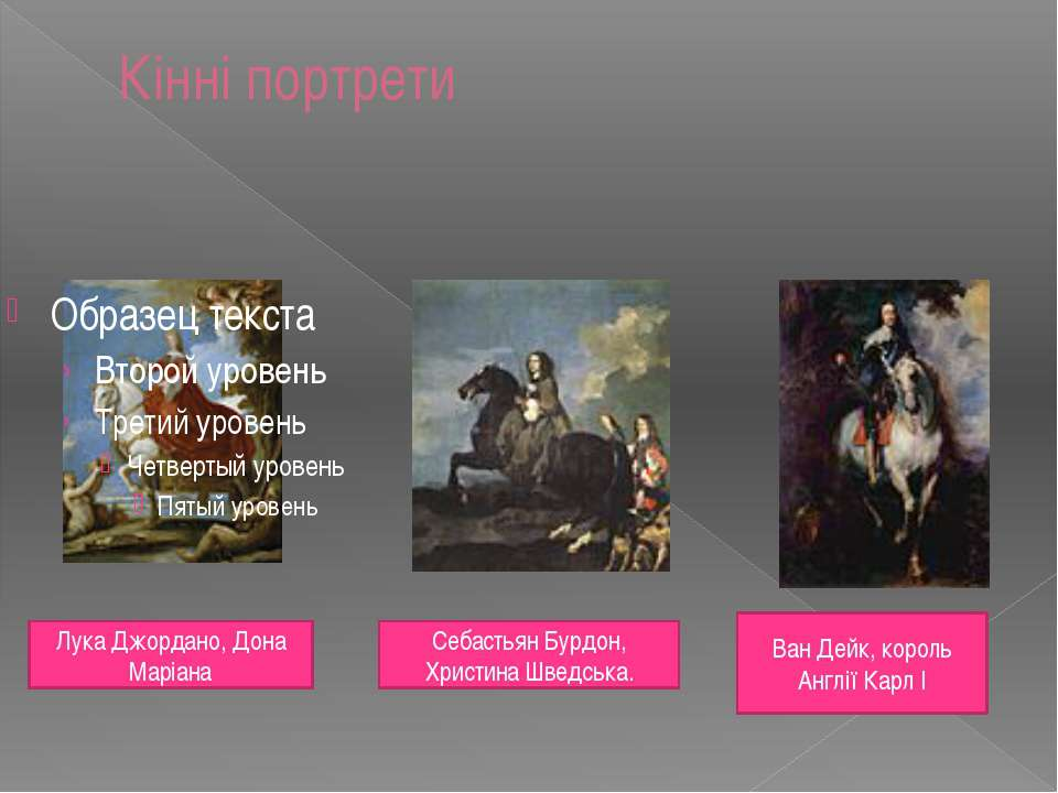 Кінні портрети Лука Джордано, Дона Маріана Себастьян Бурдон, Христина Шведськ...