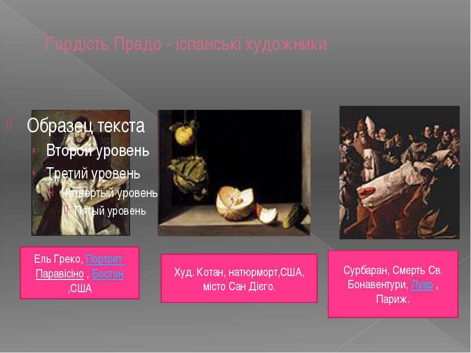 Гордість Прадо - іспанські художники Ель Греко,Портрет Паравісіно,Бостон,С...