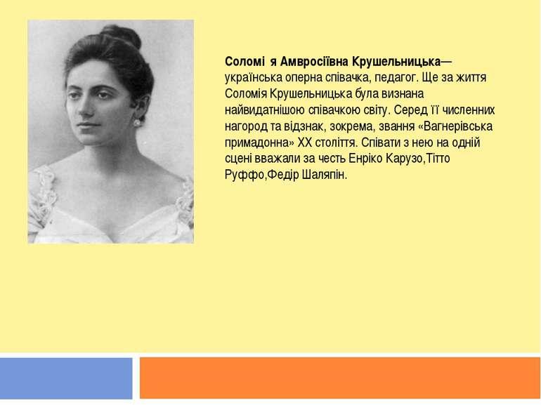 Соломі я Амвросіївна Крушельницька— українська оперна співачка, педагог. Ще з...