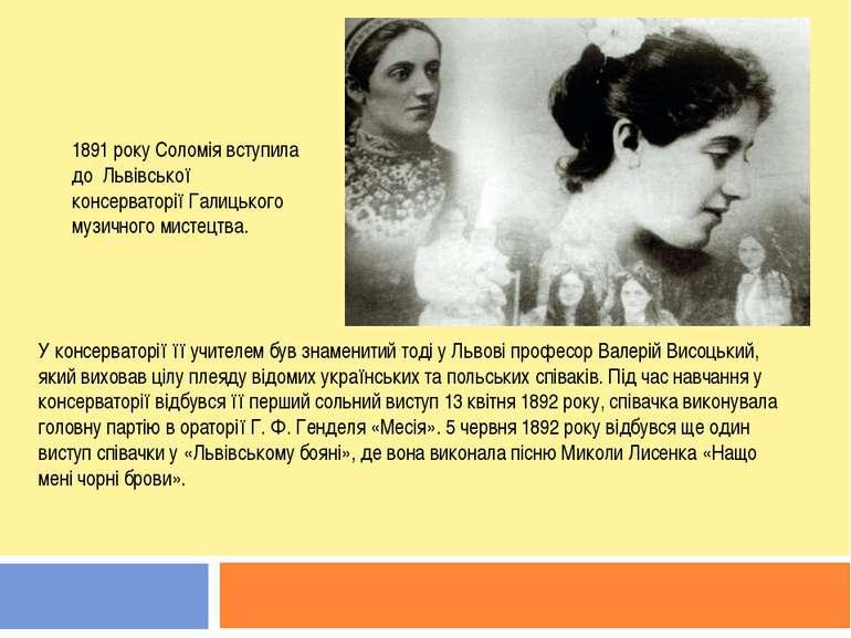 1891 року Соломія вступила до Львівської консерваторії Галицького музичного м...