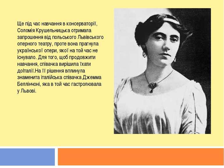 Ще під час навчання в консерваторії, Соломія Крушельницька отримала запрошенн...