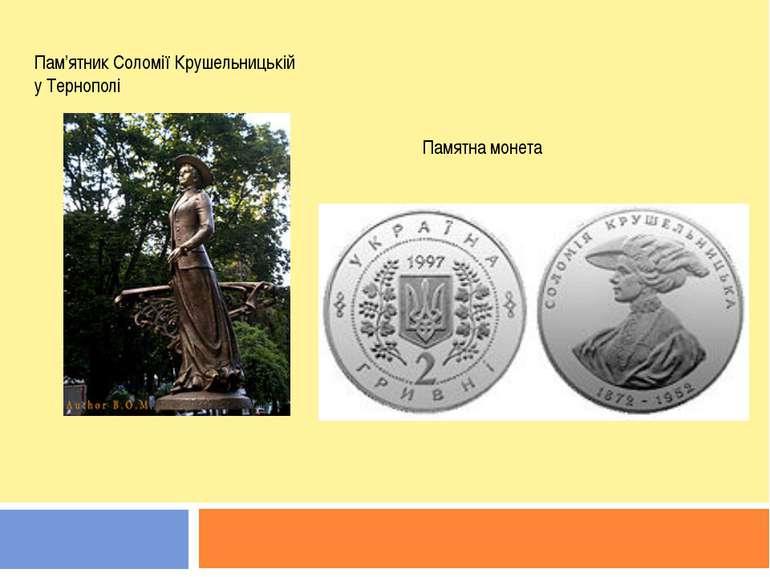 Памятна монета Пам'ятник Соломії Крушельницькій у Тернополі