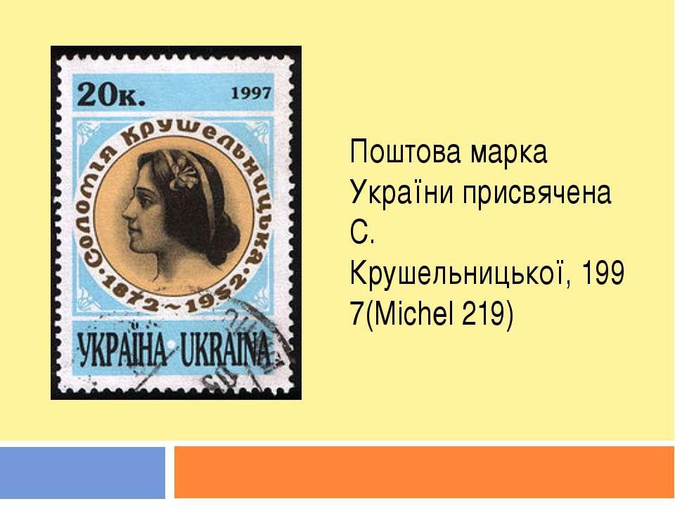 Поштова марка України присвячена С. Крушельницької,1997(Michel 219)