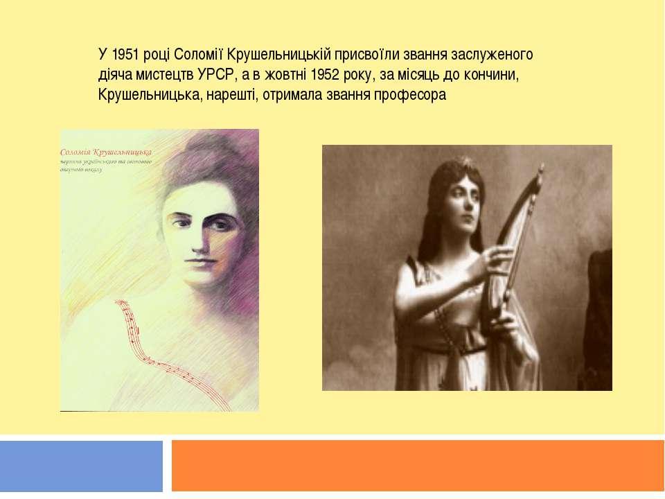 У1951 році Соломії Крушельницькій присвоїли звання заслуженого діяча мистецт...