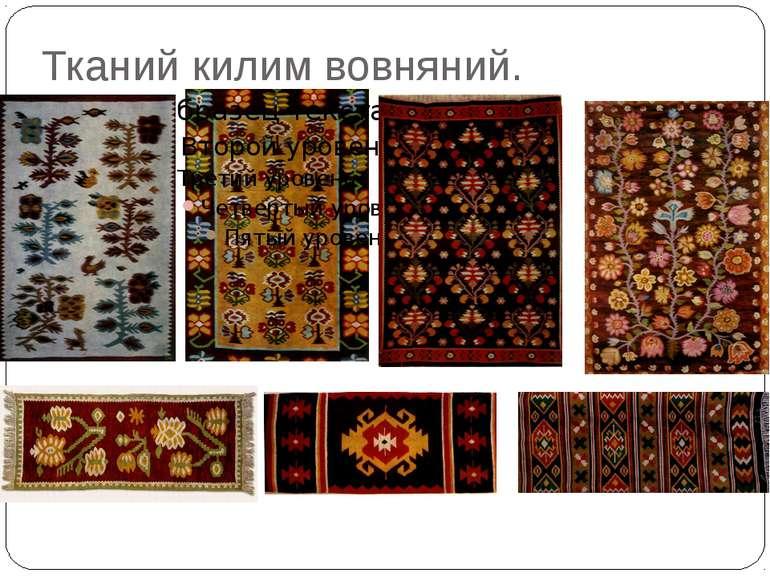 Тканий килим вовняний.
