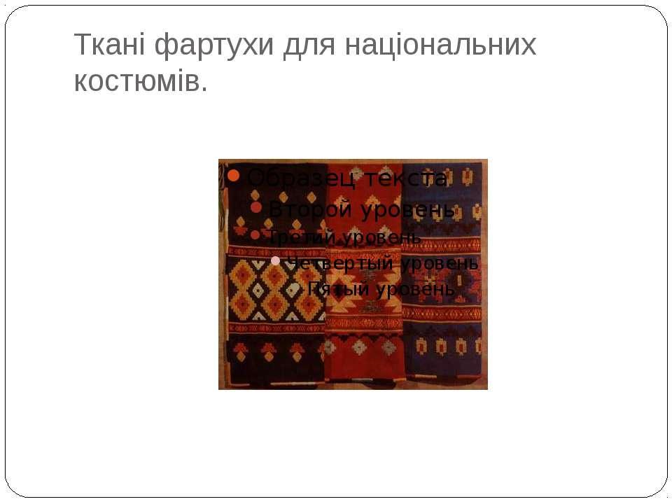 Ткані фартухи для національних костюмів.