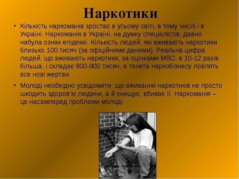 Наркотики Кількість наркоманів зростає в усьому світі, в тому числі і в Украї...