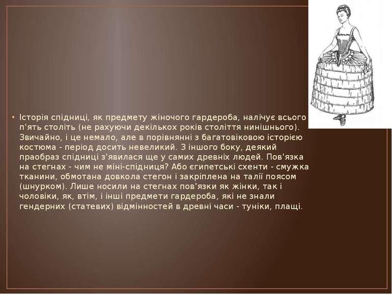 Історія спідниці, як предмету жіночого гардероба, налічує всього п'ять століт...
