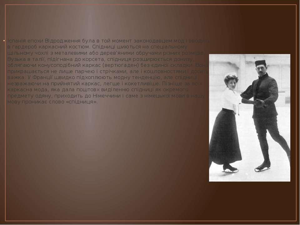 Іспанія епохи Відродження була в той момент законодавцем мод і вводить в гард...