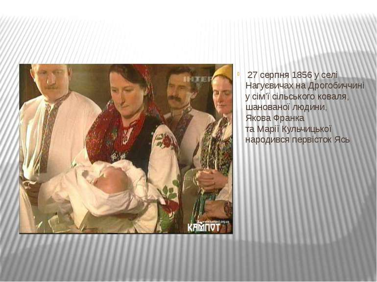 27 серпня 1856 у селі Нагуєвичах на Дрогобиччині у сім'ї сільського коваля, ш...