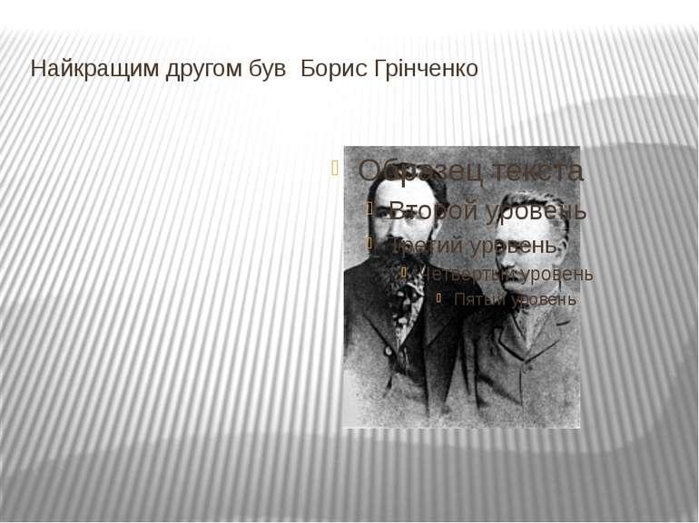 Найкращим другом був Борис Грінченко