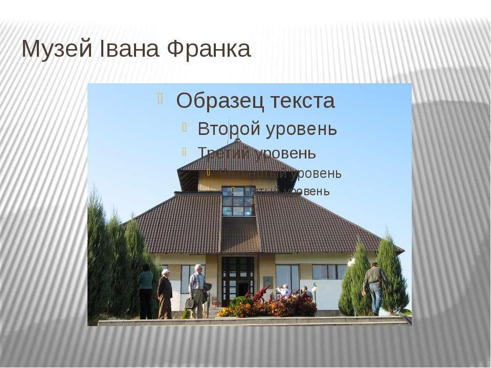 Музей Івана Франка