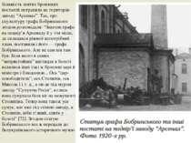 """Більшість знятих бронзових постатей потрапила на територію заводу """"Арсенал"""". ..."""