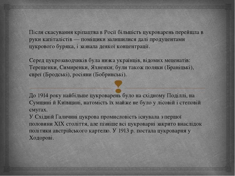 Після скасування кріпацтва в Росії більшість цукроварень перейшла в руки капі...