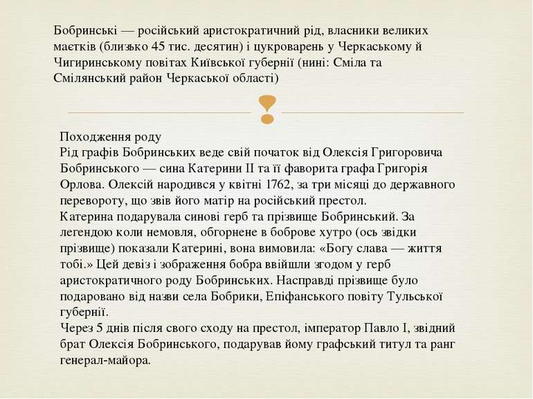 Бобринські — російський аристократичний рід, власники великих маєтків (близьк...