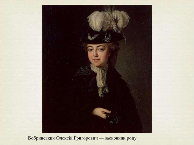 Бобринський Олексій Григорович — засновник роду