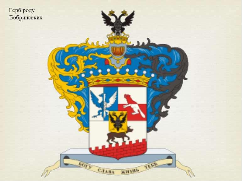 Герб роду Бобринських