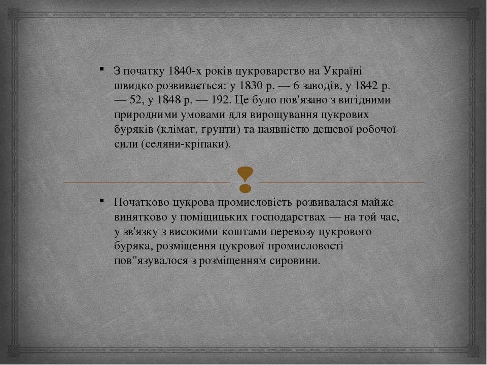 З початку 1840-х років цукроварство на Україні швидко розвивається: у 1830 р....