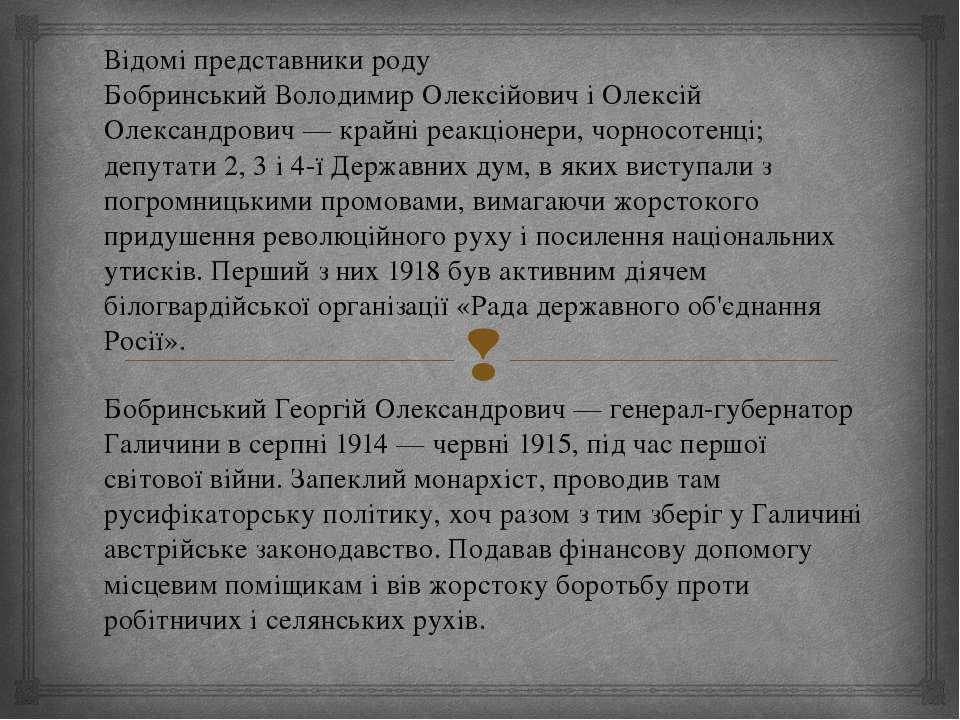 Відомі представники роду Бобринський Володимир Олексійович і Олексій Олександ...