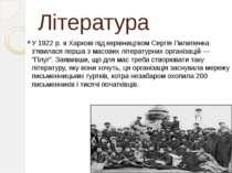 Література У 1922 р. в Харкові під керівництвом Сергія Пилипенка з'явилася пе...