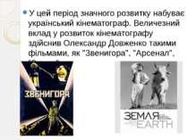 У цей період значного розвитку набуває український кінематограф. Величезний в...