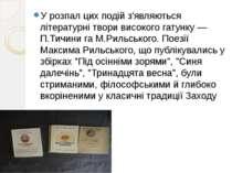 У розпал цих подій з'являються літературні твори високого гатунку — П.Тичини ...