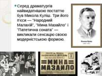 """Серед драматургів найвидатнішою постаттю був Микола Куліш. Три його п'єси — """"..."""