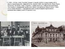 """У 1926—1933 рр. театр """"Березіль"""" працює в Харкові. До його складу входять мит..."""