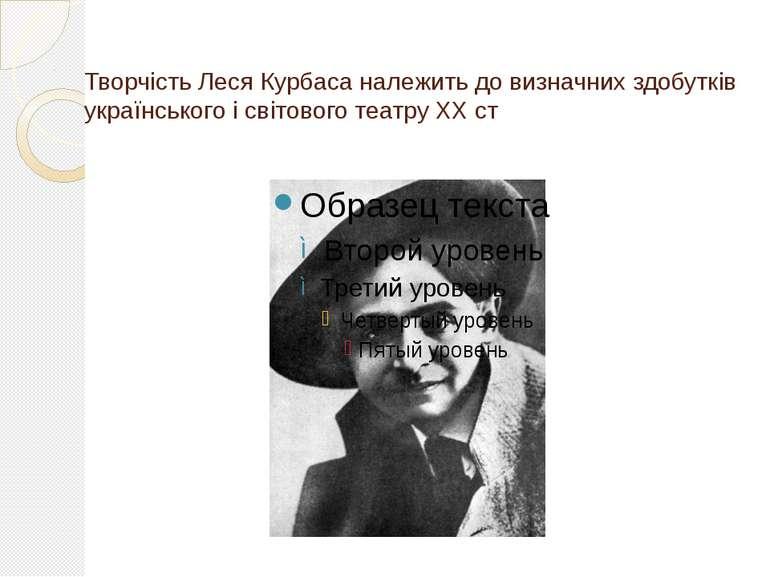Творчість Леся Курбаса належить до визначних здобутків українського і світово...