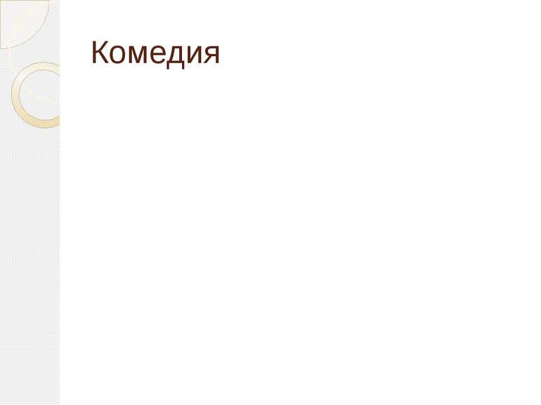 Комедия