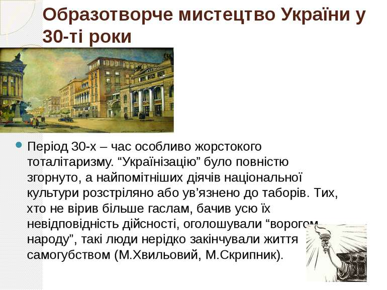 Образотворче мистецтво України у 30-ті роки Період 30-х – час особливо жорсто...