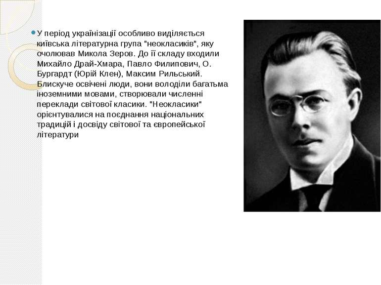 """У період українізації особливо виділяється київська літературна група """"неокла..."""