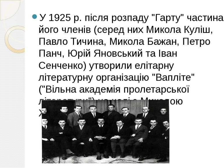 """У 1925 р. після розпаду """"Гарту"""" частина його членів (серед них Микола Куліш, ..."""