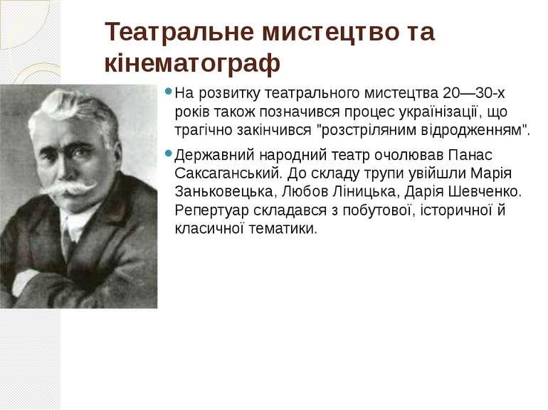 Театральне мистецтво та кінематограф На розвитку театрального мистецтва 20—30...