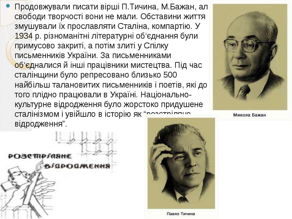 Продовжували писати вірші П.Тичина, М.Бажан, але свободи творчості вони не ма...