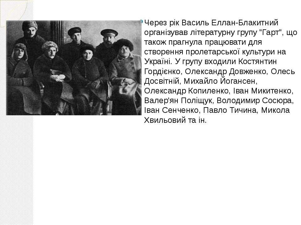 """Через рік Василь Еллан-Блакитний організував літературну групу """"Гарт"""", що так..."""
