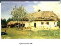 Українська хата 1880