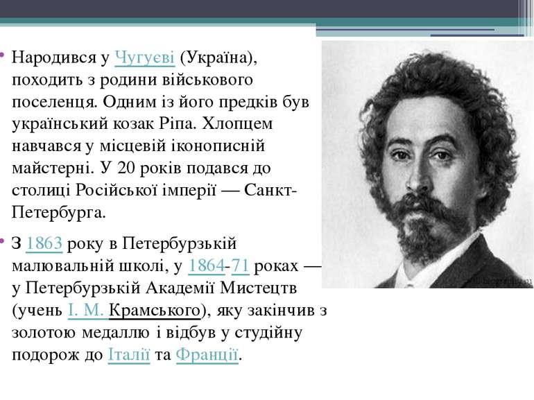 Народився уЧугуєві(Україна), походить з родини військового поселенця. Одним...