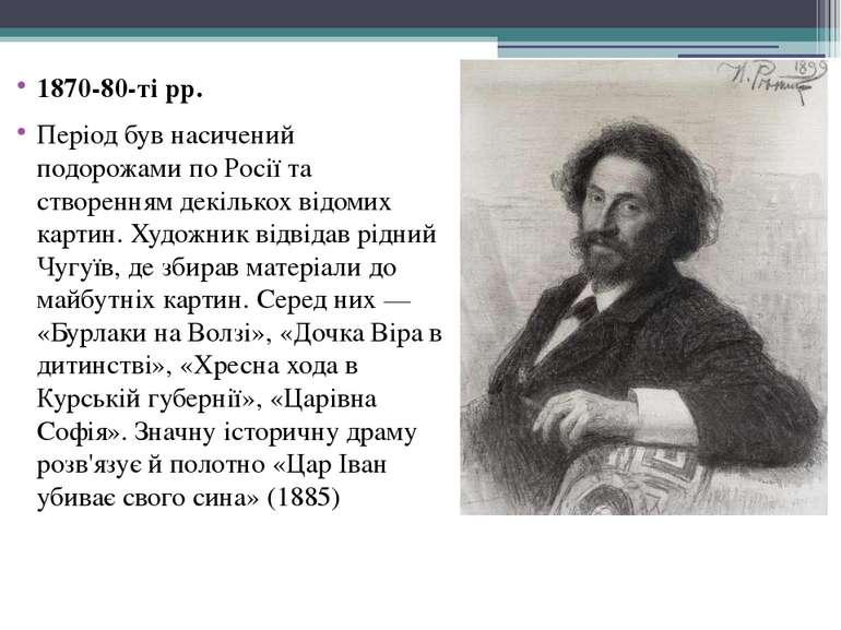 1870-80-ті рр. Період був насичений подорожами по Росії та створенням декільк...