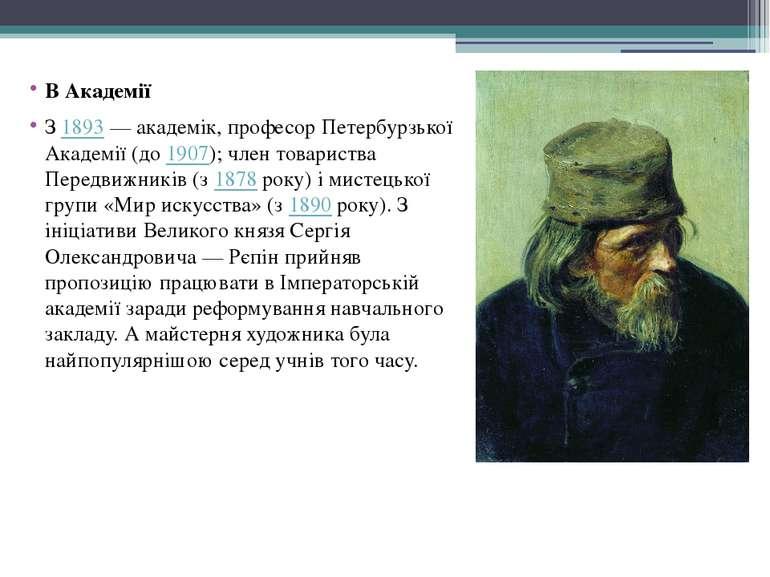 В Академії З1893— академік, професор Петербурзької Академії (до1907); член...