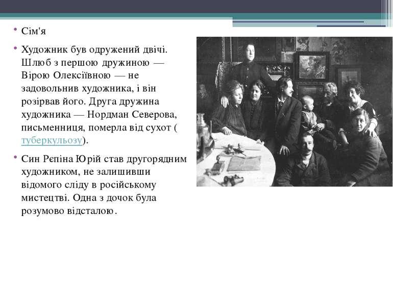 Сім'я Художник був одружений двічі. Шлюб з першою дружиною — Вірою Олексіївно...