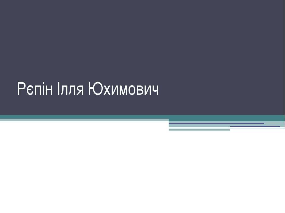 Рєпін Ілля Юхимович